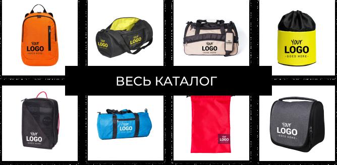 рюкзаки со своим логотипом, логотип на сумке, сумки с логотипом на заказ, сумки с печатью, печать на поясных сумках, печать на рюкзаках