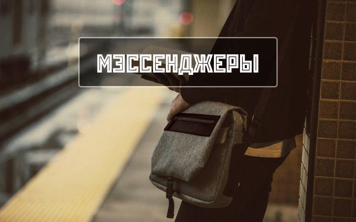 купить мессенджер, спортивный мэссенджер, сумка на плече, плечевая сумка, куить плечевую сумку, плечевые сумки оптом, небольшая сумка, купить сумку на плече