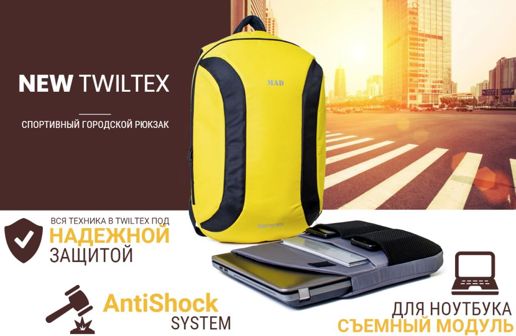 twiltex, рюкзак twiltex, рюкзаки MAD, рюкзаки мэд, рюкзак мэд, рюкзак мад, рюкзаки мад