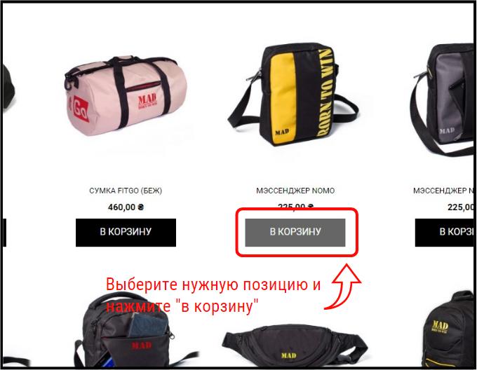 спортивные сумки оптом, рюкзаки оптом, заявка на опт, сумки мэд оптом, продукция мэд оптом