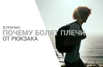 mad-pochemu-boliyat-plechi-ot-rykzaka-5