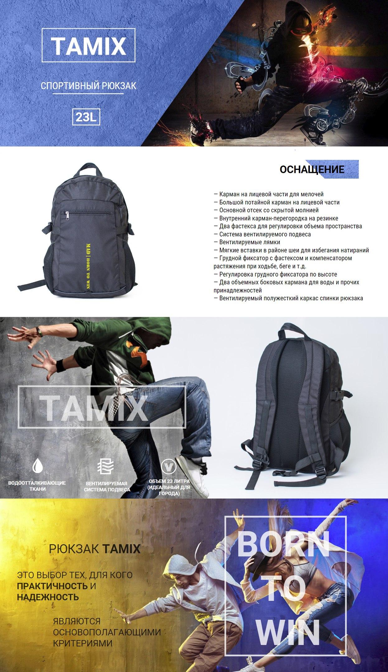рюкзак мэд, рюкзаки мэд, рюкзак мад, городской рюкзак, спортивный рюкзак, mad, рюкзаки mad