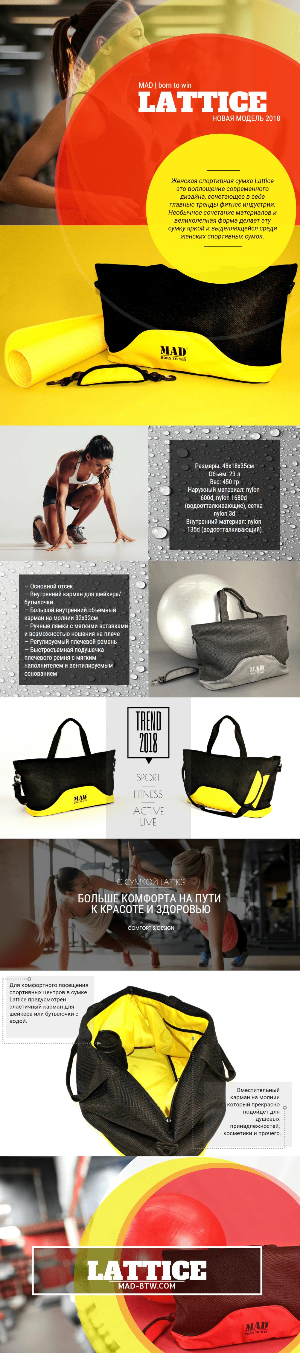 319c453b0fd8 Женская спортивная сумка для фитнеса (фитнес сумка LATTICE) MAD