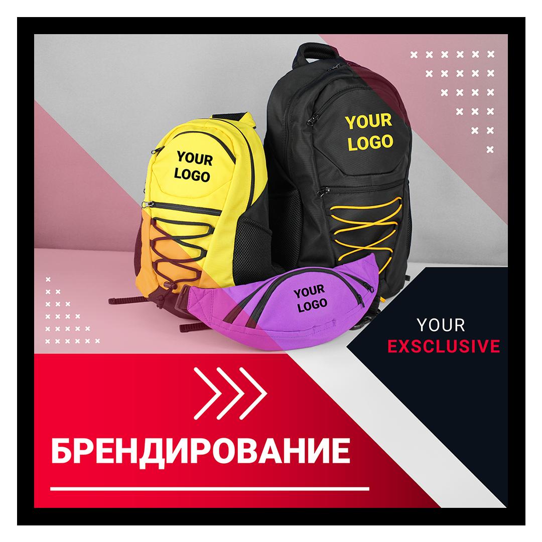 Брендирование рюкзаков, брендирование сумок, рюкзаки с нанесением, рюкзаки со своим брендом, рюкзаки под брендирование, рюкзаки под свое нанесение, рюкзаки со своим логотипом