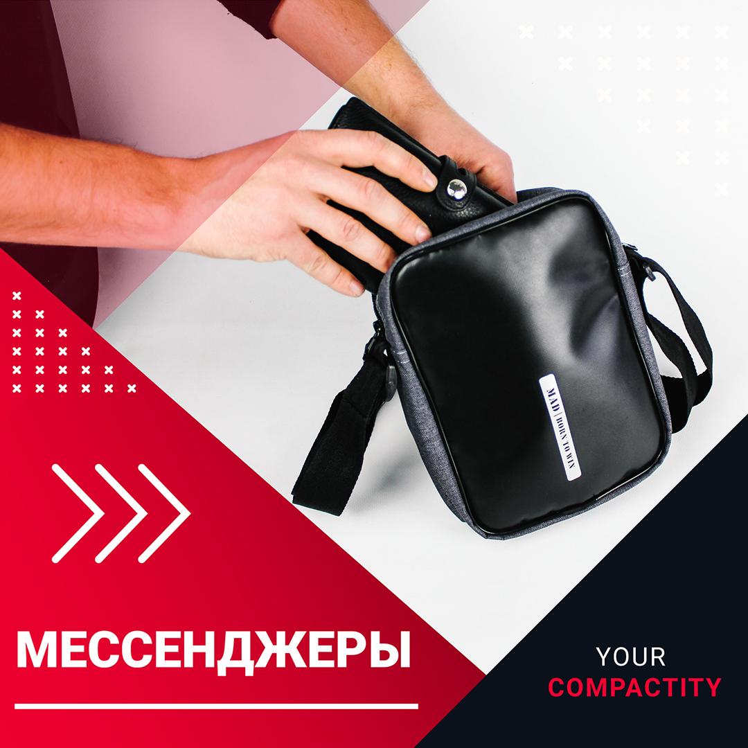 Мессенджеры, сумки на плечо, сумки через плечо, мужские сумки через плечо, сумки на плечо мужские, сумки через плечо мужские