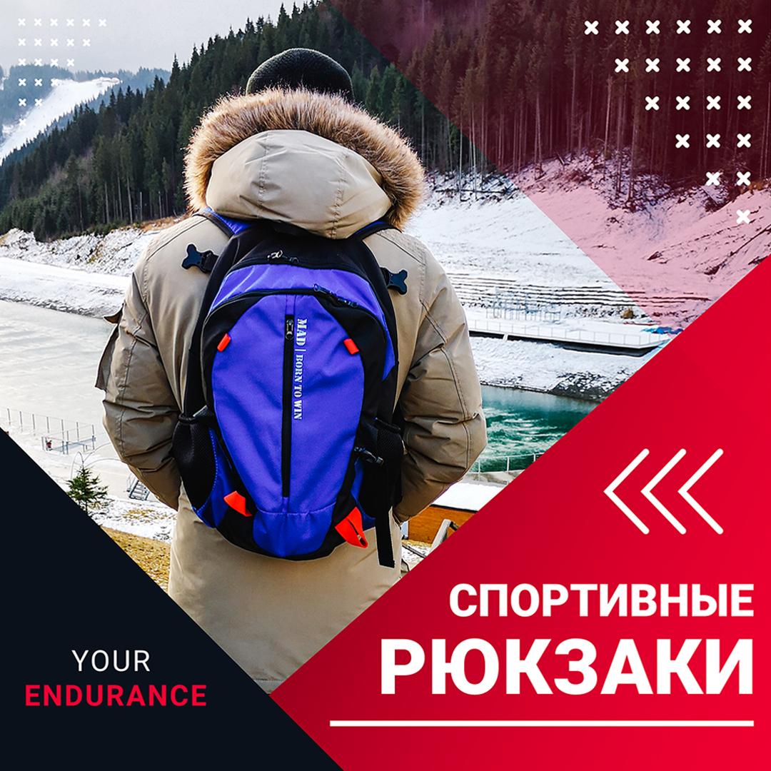 рюкзаки, спортивные рюкзаки, рюкзаки для спорта, городские рюкзаки, рюкзаки для подростков, детские спортивные рюкзаки,