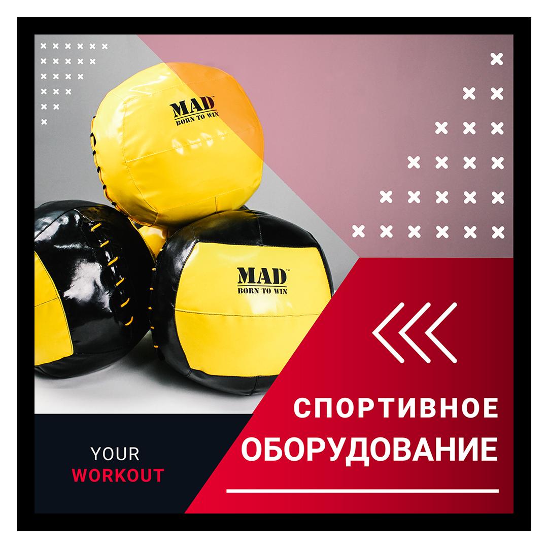 Спортивное оборудование, оборудование для кроссфит, оборудование для каратэ, оборудования для тхэквондо, оборудование для спортивных залов, оборудование для спортзалов