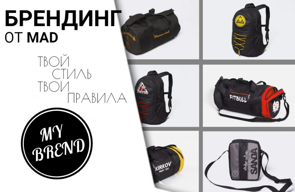 Брендирование рюкзаков - Ваш корпоративный помощник!