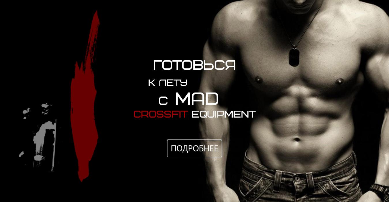 оборудование для кроссфит, оборудование для зала, кроссфит зал, оборудование для фитнеса, оборудование для фитнес зала;