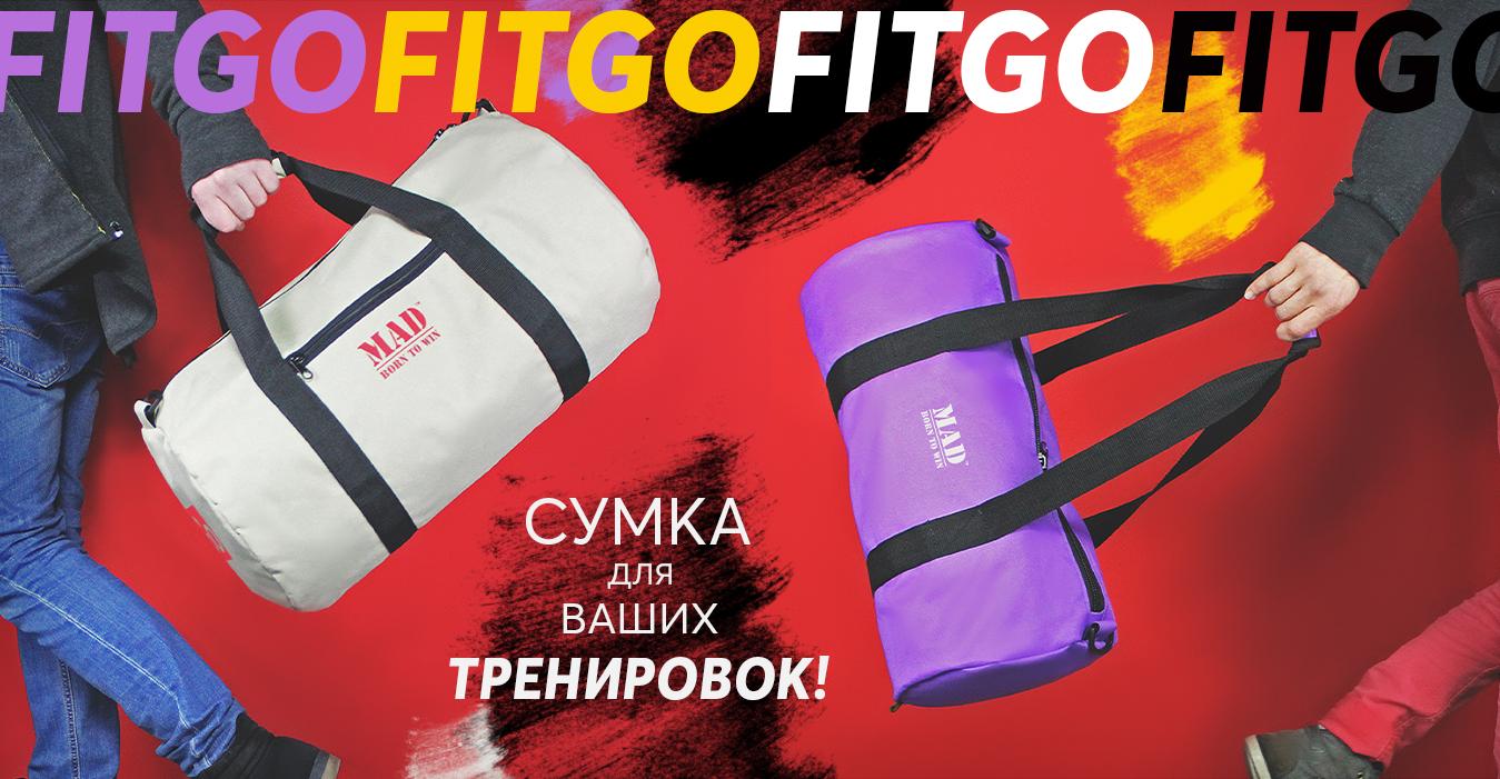 спортивная сумка, сумка для спорта, сумка для зала, спортивная сумка купить, сумка в зал купить;