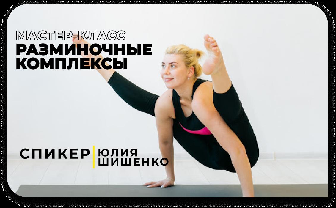 суставная гимнастика запорожье, гимнастика запорожье, детская гимнастика запорожье, детский стеретчинг запорожье